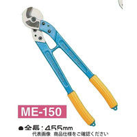 マーベル(MARVEL) MARVEL ケーブルカッター(銅線専用) ME-150 1丁(直送品)