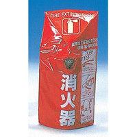 トーアン 消火器カバー 10-1 11-109 1セット(2枚)(直送品)