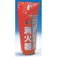 トーアン 消火器カバー 20-1 11-110 1セット(2枚)(直送品)
