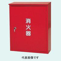 トーアン 消火器格納箱10-2B 屋外用 メラミン鉄板製 11-147 1個(直送品)