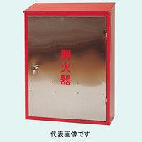 トーアン 消火器格納箱10-2S 屋外用 ステンレス製 11-151 1個(直送品)
