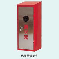 トーアン 消火器格納箱20-1S 屋外用 ステンレス製 11-152 1個(直送品)