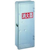 トーアン 消火器格納箱 PC10-S 樹脂製 11-164 1個(直送品)