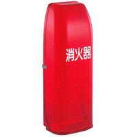 トーアン 消火器格納箱 NT10-R 樹脂製 11-168 1個(直送品)