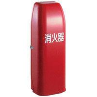 トーアン 消火器格納箱 NT10-RN 樹脂製 11-169 1個(直送品)