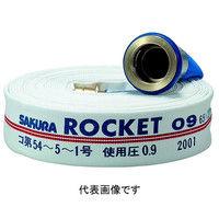 トーアン 屋内消火栓用ホース ロケット09 65 19-092 1台(直送品)