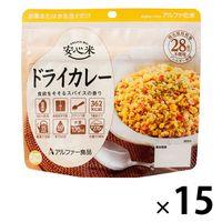 非常食 アルファー食品 安心米 (アルファ化米) ドライカレー 1セット (15食入)