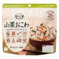 非常食 アルファー食品 安心米(アルファ化米) 山菜おこわ 1セット (15食入)