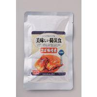 アルファフーズ UAA食品 美味しい防災食 さば味噌煮 T253 1セット(50食入)(直送品)