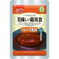 アルファフーズ UAA食品 美味しい防災食 ハンバーグ煮込み T255 1セット(50食入)(直送品)