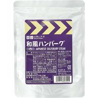ホリカフーズ レスキューフーズ・和風ハンバーグ180g 102817 1セット(1箱24パック×5箱)(直送品)