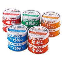 ファミリー・ライフ サンヨー ごはん缶詰5種セット 5種×各2缶(計10缶) a16720 1セット(5種類×2缶入)(直送品)