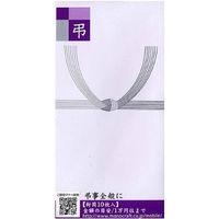 モーノクラフト 仏 万円型封筒 藍銀 無地10枚 SMC-404 5パック(直送品)