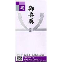 モーノクラフト 仏 万円型封筒 藍銀 御香奠10枚 SMC-406 5パック(直送品)