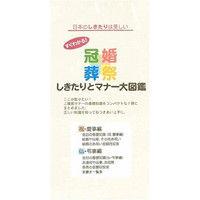 モーノクラフト しきたりとマナー大図鑑 SMC-902 5冊(直送品)