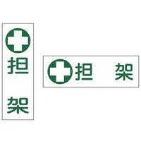 担架標識板(縦型) 23-7013-00 1セット(50枚入) 日本緑十字社(直送品)