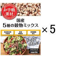国分 お手軽素材 国産5種の穀物ミックス 1セット 5個