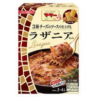 マ・マー3種のチーズ ラザニアセット2個