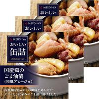 明治屋 おいしい缶詰 国産鶏のごま油漬 和風アヒージョ EO缶65g [8226]
