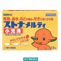 子供 風邪 薬 市販 よく 効く 子供用の風邪薬の市販薬(3か月~15歳未満向け)