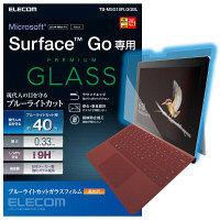 エレコム Surface Go/保護フィルム/リアルガラス/0.33mm/ブルーライトカット TB-MSG18FLGGBL 1個 (直送品)