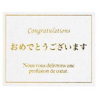ヘッズ メッセージシールエレガント-2 MSE-2S 1セット(300枚:30枚×10パック)(直送品)