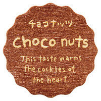 ヘッズ ナチュラルテイスティシール:チョコナッツ NT-67S 1セット(2000枚:200枚×10パック)(直送品)