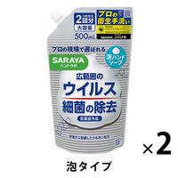 ハンドラボ 薬用泡ハンドソープ 詰め替え用大容量 500ml 1セット(2個) サラヤ