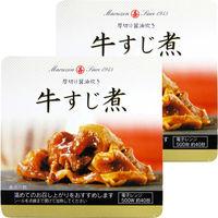 丸善 おかずの小箱 牛すじ煮 1セット(2個)