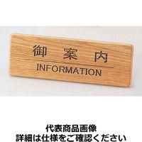 えいむ 木製フロントインフォメーションSI-111N 御案内 PIV0701 (取寄品)