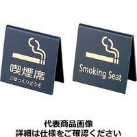 えいむ 山型喫煙席 SI-21 (両面)黒/ゴールド PKT1803 (取寄品)