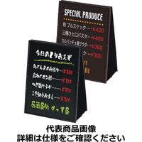シンビ 卓上A型マーカーボード SHO-147茶 PTK5702 (取寄品)