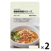 無印良品 ごはんにかける 胡麻味噌担々スープ 2袋 82115253 良品計画<化学調味料不使用>