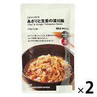 無印良品 ごはんにかける あさりと生姜の深川飯 140g(1人前) 2袋 良品計画<化学調味料不使用>