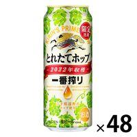 キリンビール 一番搾り とれたてホップ 500ml ×48缶