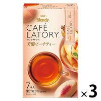 カフェラトリー スティック 芳醇ピーチティー 3箱セット(21本入)