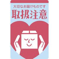ササガワ 荷札シール 取扱注意 25-300(取寄品)
