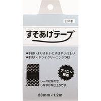 ヤギコーポレーション ユニレディ すそあげテープ ブラック OP501 1点(取寄品)