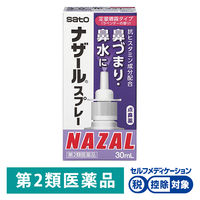 【第2類医薬品】ナザールスプレーラベンダーポンプ 30ml 佐藤製薬