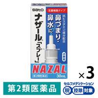 【第2類医薬品】ナザール「スプレー」ポンプ 30ml 3本セット 佐藤製薬