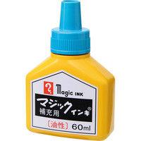 寺西化学工業 マジック 補充インキ 60ml 空 MHJ60B-T11 3個(直送品)