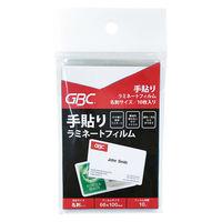 手貼りラミネートフィルム 名刺サイズ SLMBCZ 1パック(10枚入) アコ・ブランズ・ジャパン