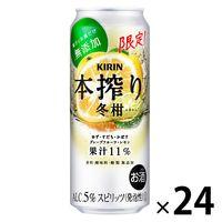 キリンビール 本搾りチューハイ 冬柑 500ml × 24缶
