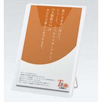 オカムラ 卓上パンフレットスタンドA4判 クリア 228幅×160奥行×300高さ(mm) L977GB Y603(直送品)