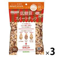 サラヤ ロカボスタイル低糖質スイートナッツ (25g×7袋入り) 1セット(3袋)