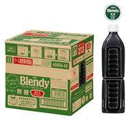 味の素AGF ブレンデイ ボトルコーヒー ラベルレス無糖900ml 1箱(12本入)