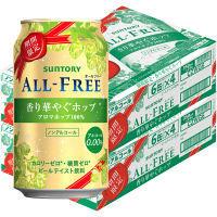 サントリー オールフリー〈香り華やぐホップ〉 × 48缶