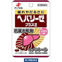 【第3類医薬品】ヘパリーゼプラスll 6錠 ゼリア新薬工業