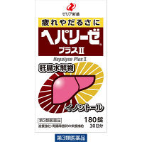 【第3類医薬品】ヘパリーゼプラスll 180錠 ゼリア新薬工業