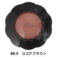 BR-9 (ココアブラウン)
